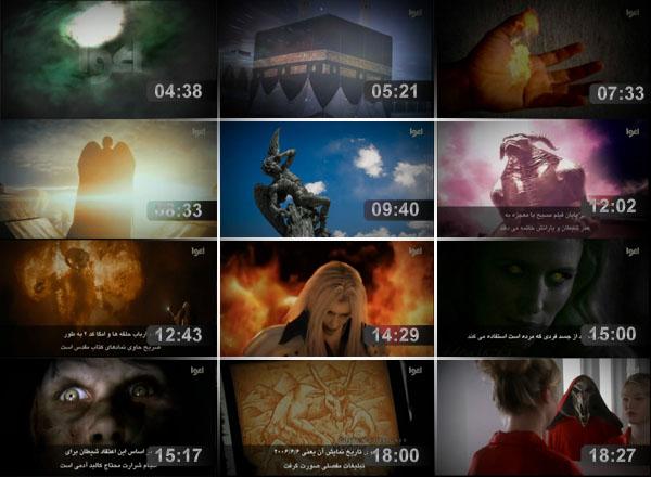 مستند و مجموعه اغوا | دانلود قسمت اول | شیطان