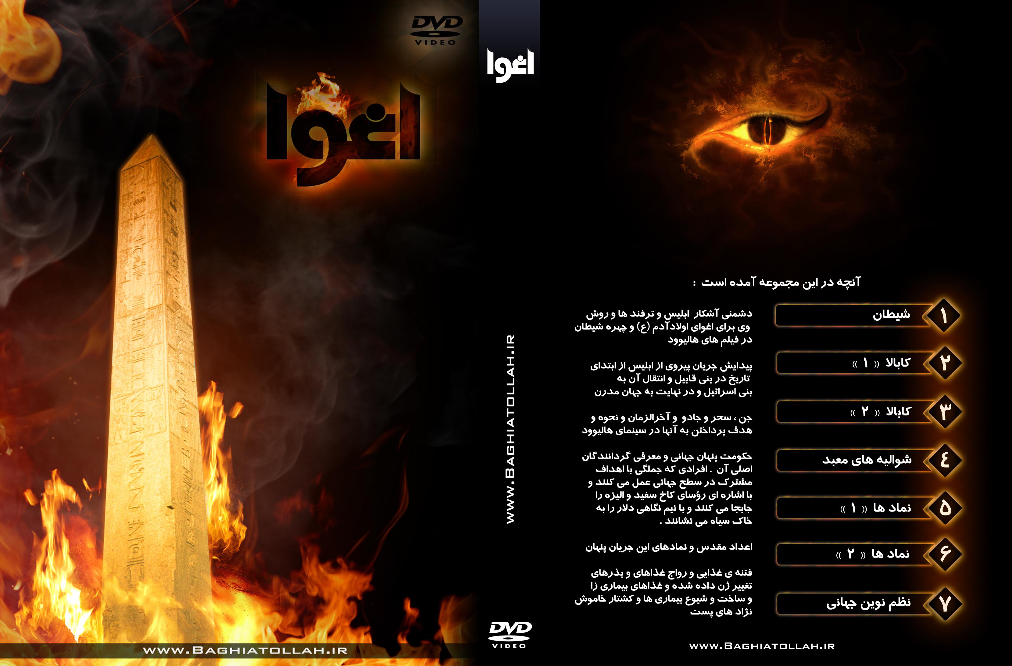 http://baghiatollah.persiangig.com/image/Eghva/Poster/P7.jpg