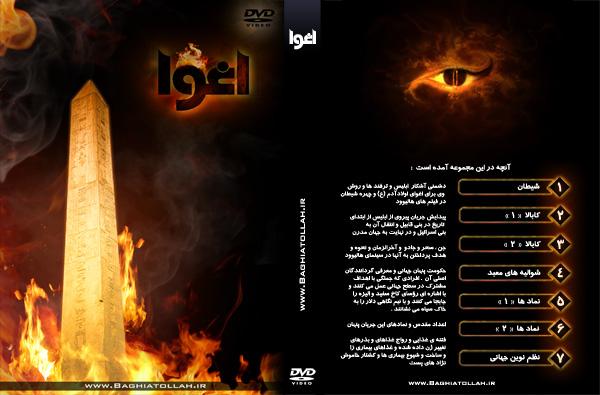http://baghiatollah.persiangig.com/image/Eghva/Poster/P7_small.jpg