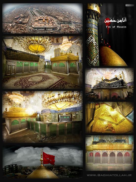 http://baghiatollah.persiangig.com/image/Harame_Emam_Hossein.jpg